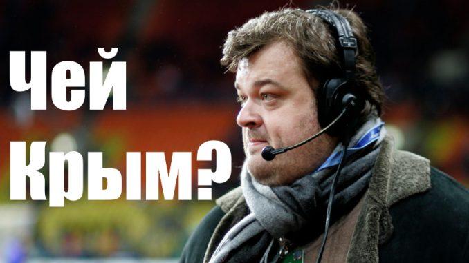 Василий Уткин: «Про Крым что вам рассказать? Чей Крым?»