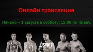 Онлайн трансляция боев промоутерской компании Усика