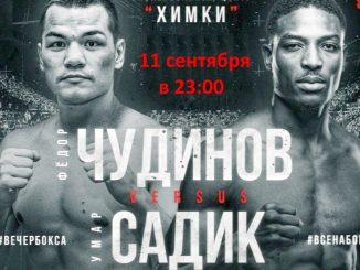 Где смотреть бой Фёдор Чудинов VS Умар Садик