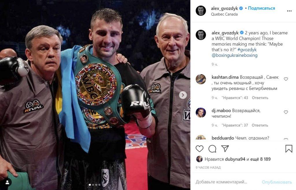 Александр Гвоздик думает о возвращении в бокс