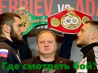 Бой Артур Бетербиев против Адама Дайнеса онлайн трансляция