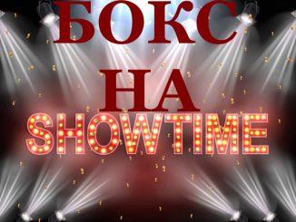 Телеканал Showtime анонсировал бои которые покажет в 2021 году