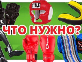 Что нужно для бокса? Экипировка для занятий боксом